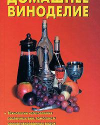 домашнее виноделие калугина