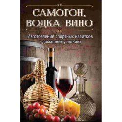 самогон водка вино герасимов